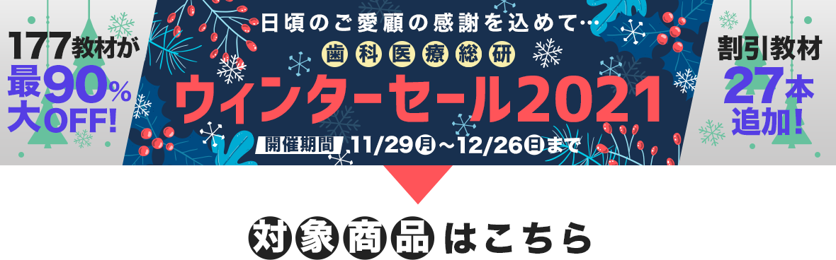 冬の特大キャンペーン2020