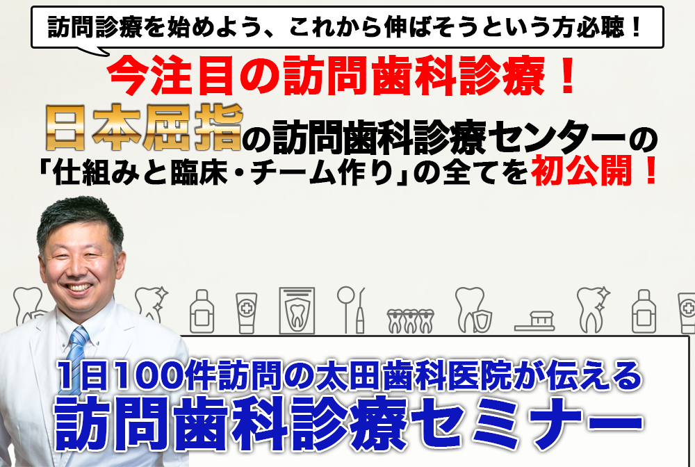 1日100件訪問の太田歯科医院が伝える訪問歯科診療セミナー