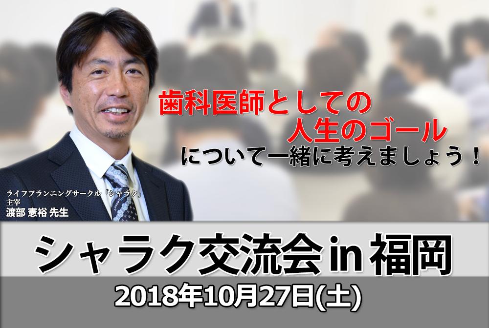 ライフプランニングサークルシャラク交流会 in 福岡