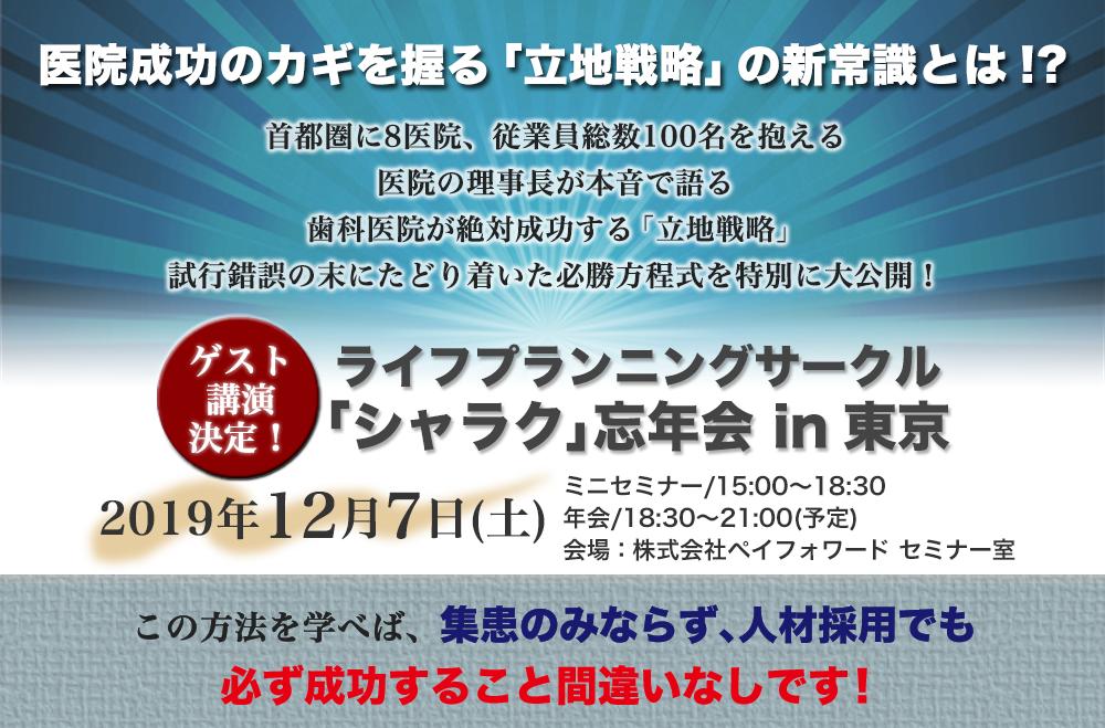 ライフプランニングサークル「シャラク」忘年会 in東京